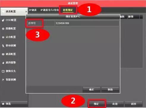 无线录像机添加无线摄像机方法
