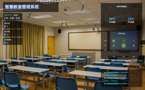 智慧教室管理系统