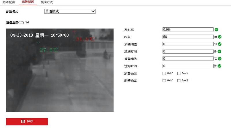 热成像摄像机配置