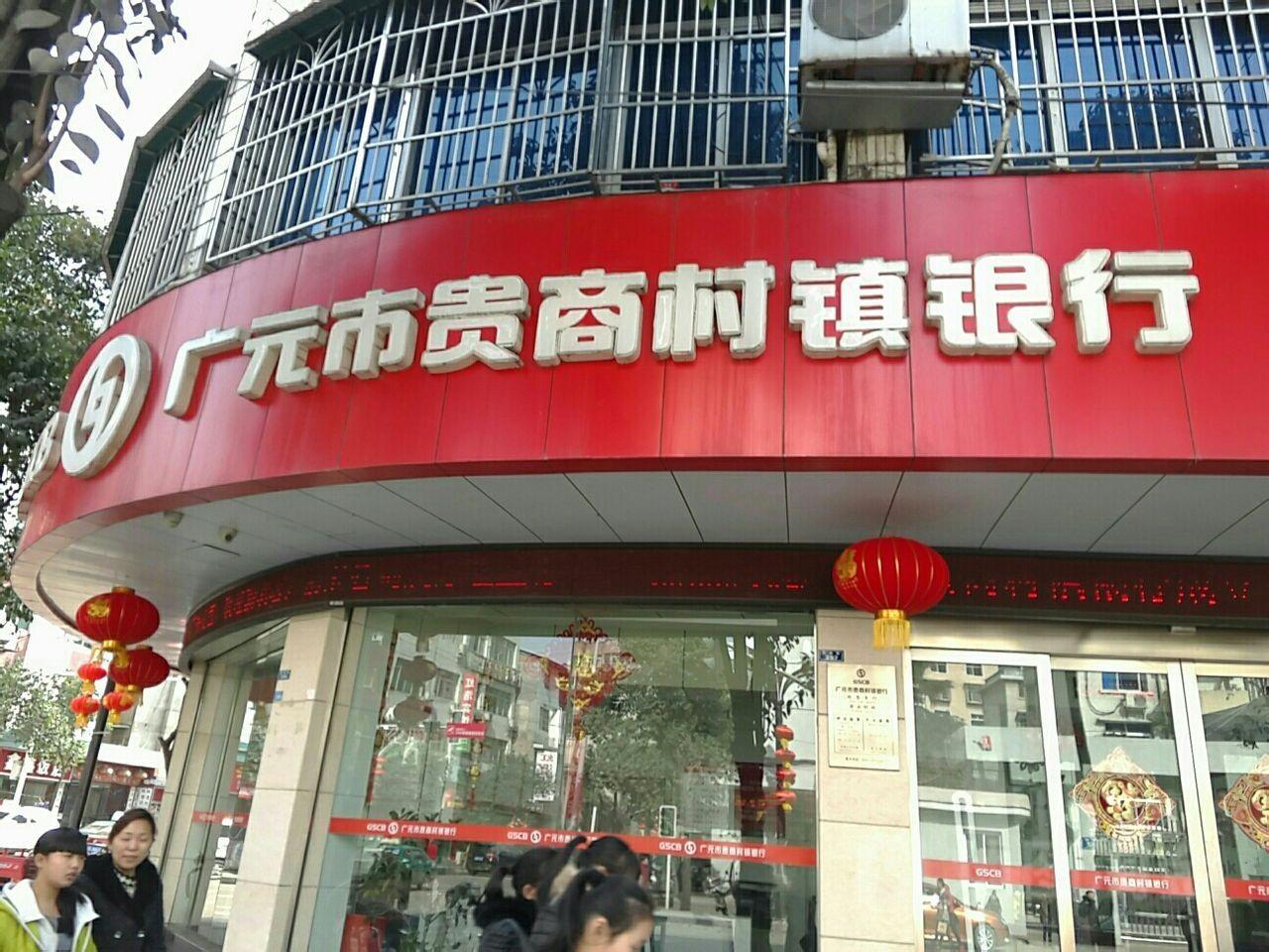 广元贵商村镇银行综合布线工程