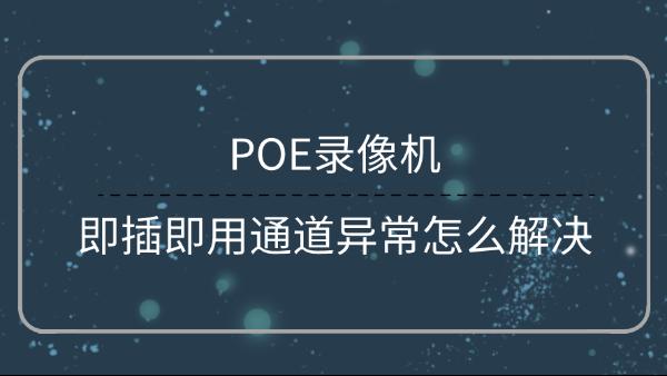 POE录像机通道异常解决方法