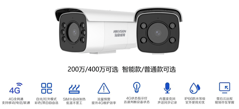 海康威视4G白光全彩摄像机