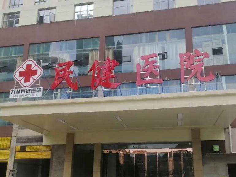 民健医院无线覆盖