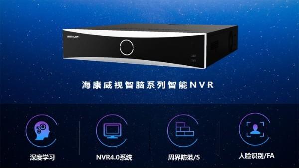 海康威视智脑NVR