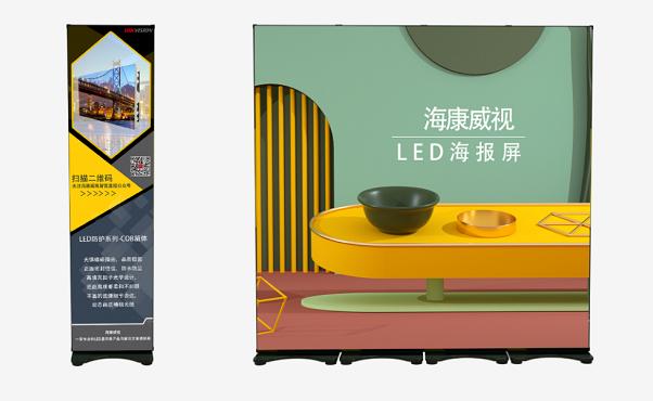 海康威视LED海报屏