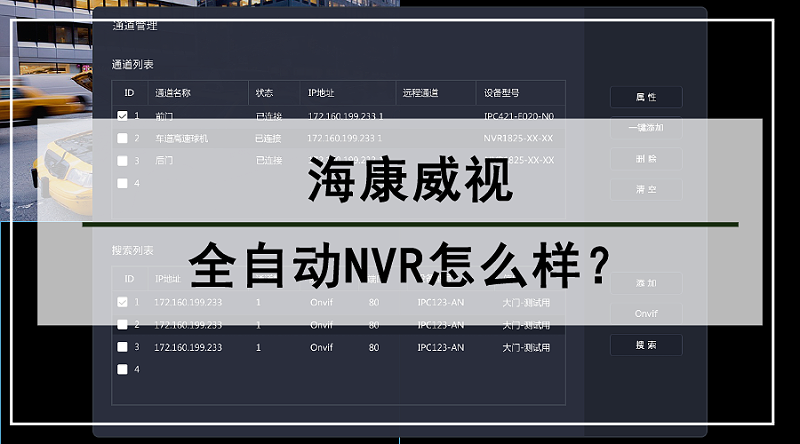 海康威视全自动NVR怎么样