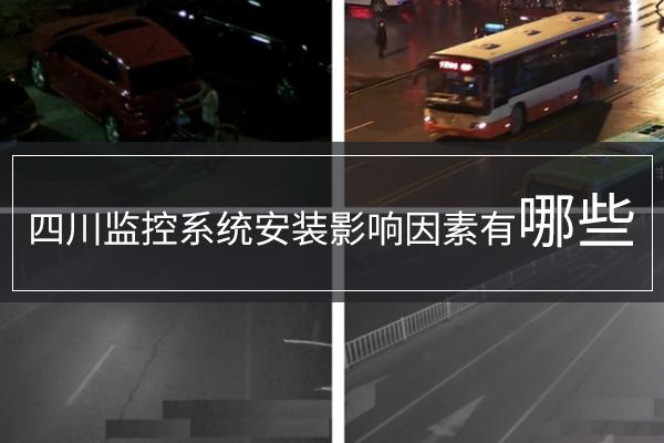 四川监控系统安装影响因素