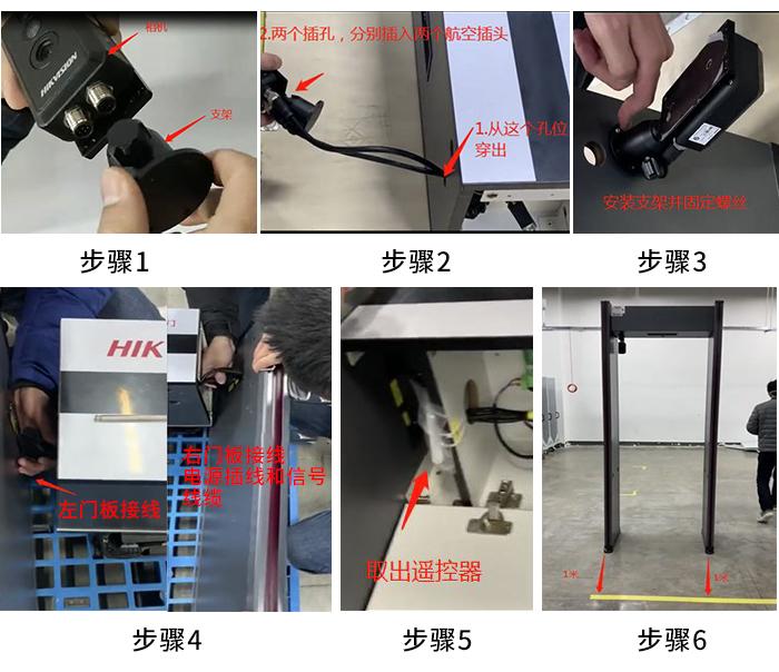 测温安检门安装方法