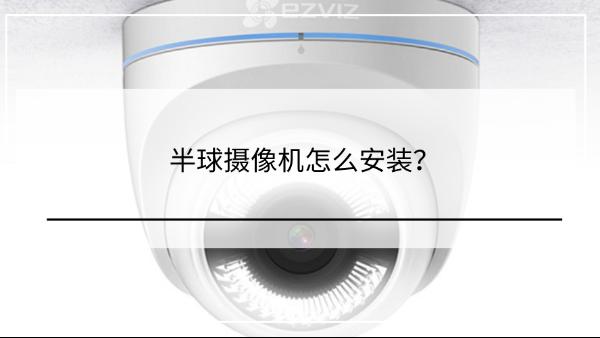 半球摄像机安装
