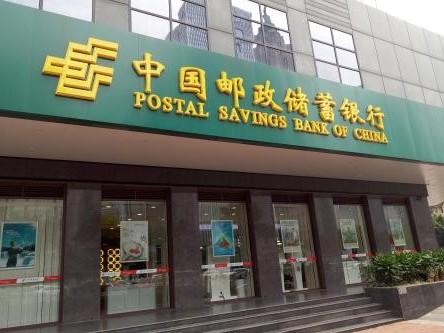 中国邮政储蓄银行南充分行视频监控、报警系统