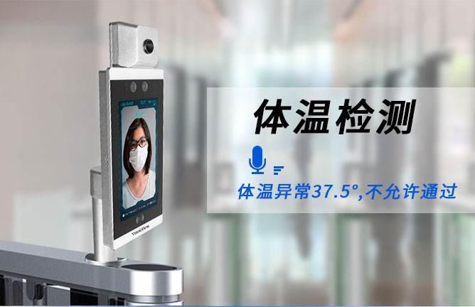 人脸识别测温一体机应用