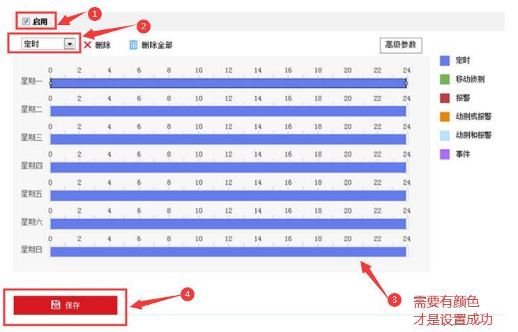 4G摄像机上网配置方法介绍
