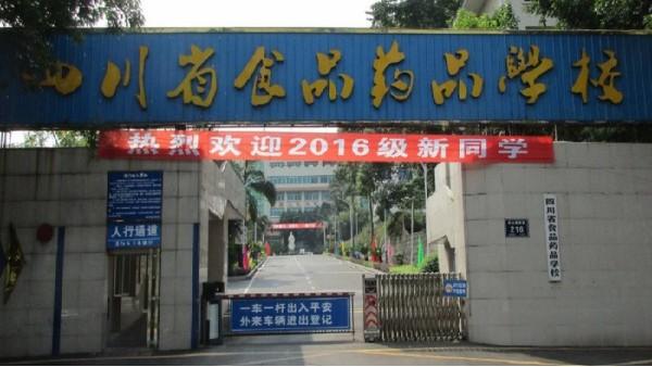 四川省学校监控
