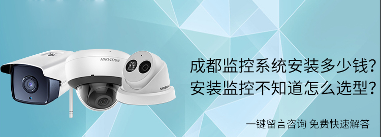 成都监控系统安装公司