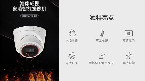 海康威视安消智能摄像机优势