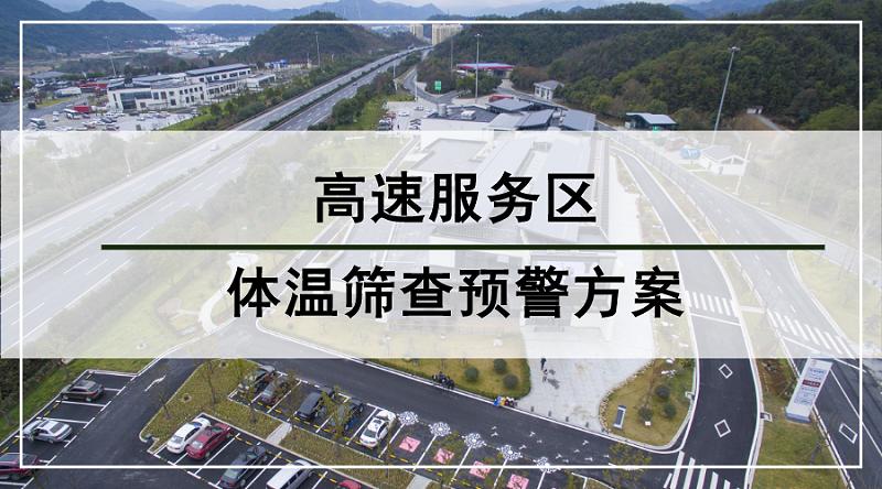 高速服务区体温筛查预警方案