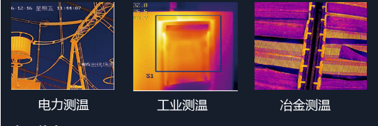 热成像工业测温型双光谱筒机应用场景