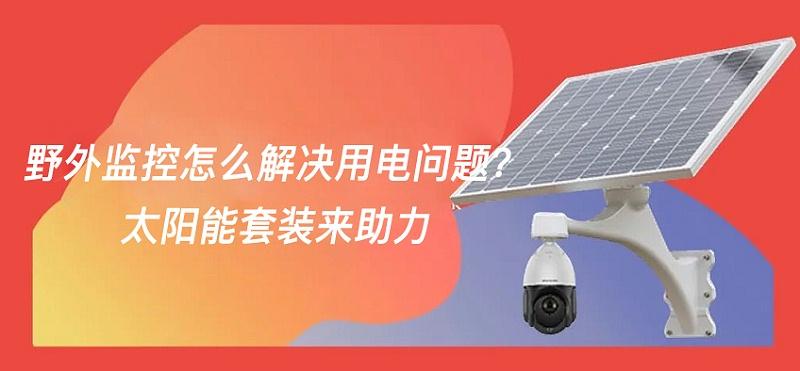野外监控太阳能供电