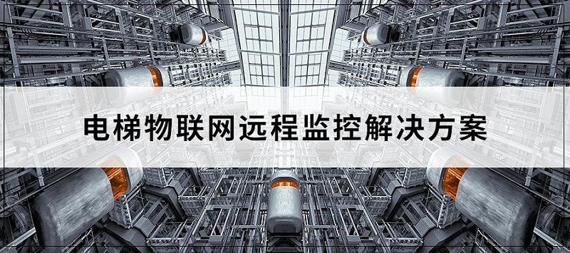 电梯物联网远程监控方案