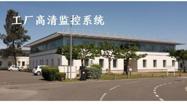 工厂高清视频监控系统
