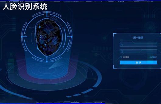 人脸识别_慧翼科技
