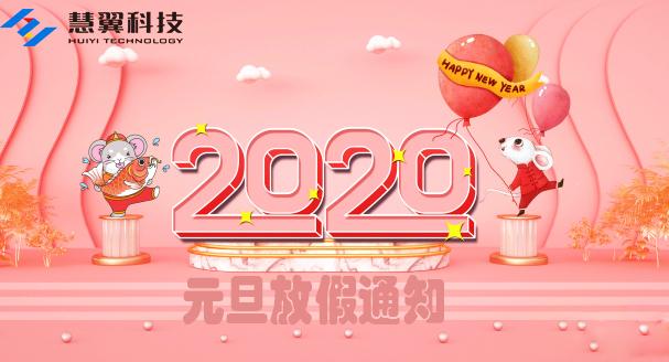 慧翼科技2020年元旦放假通知