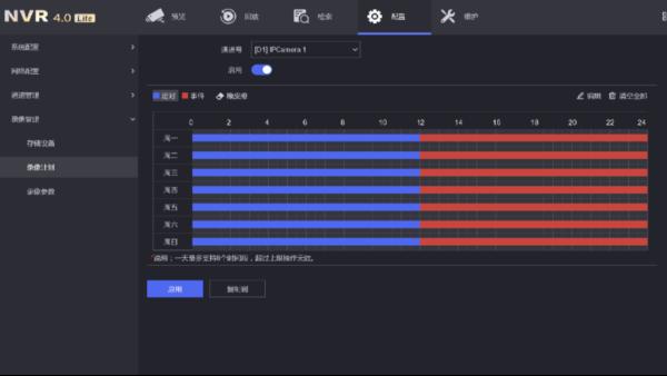 NVR录像配置指导介绍