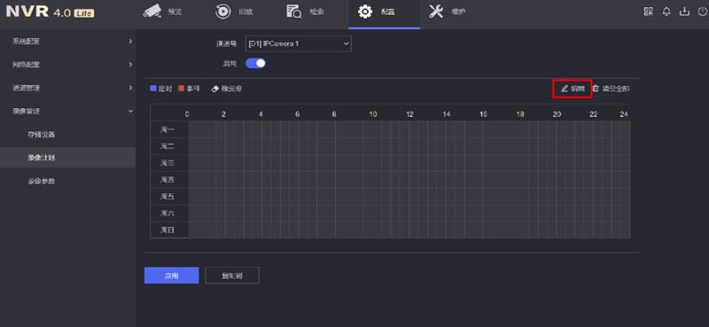 NVR4.0 Lite录像配置指导介绍
