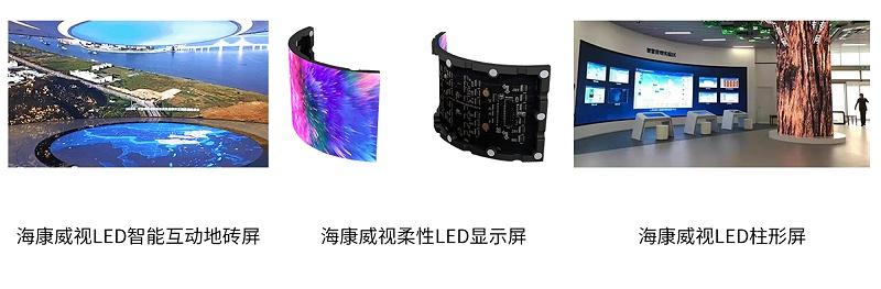 海康威视LED显示屏