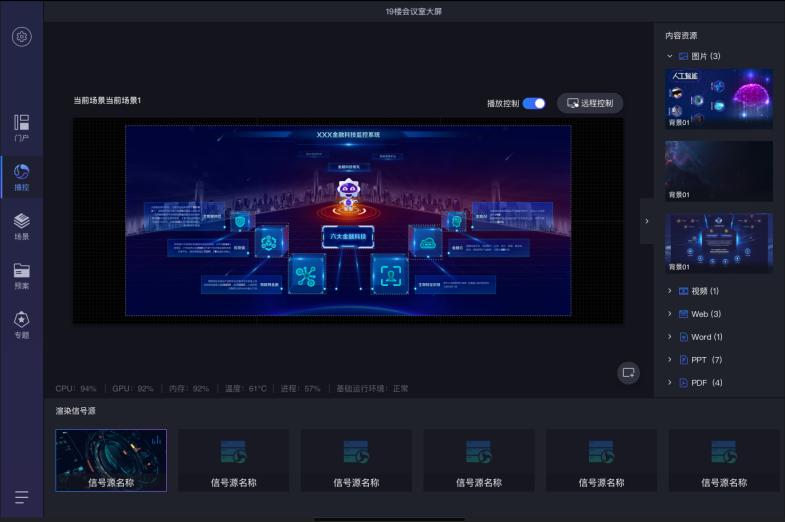 智能大屏管理平台应用