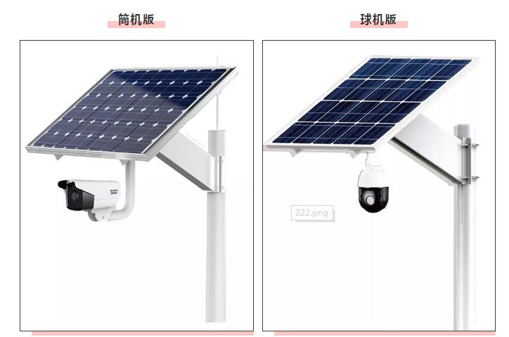 海康威视4G太阳能