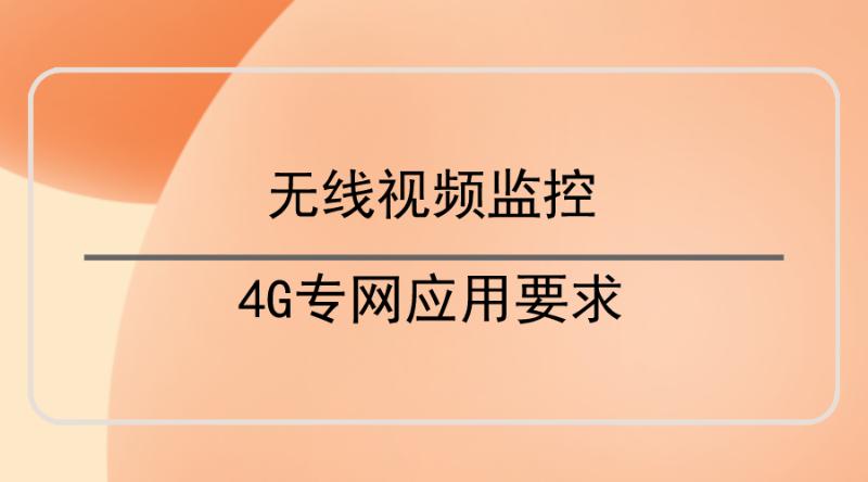 无线视频监控4G专网应用