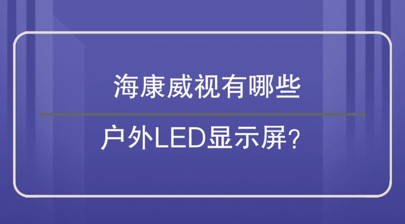 海康威视户外LED显示屏