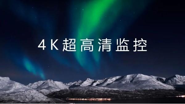 海康威视4K监视器