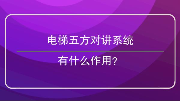 电梯五方对讲系统作用
