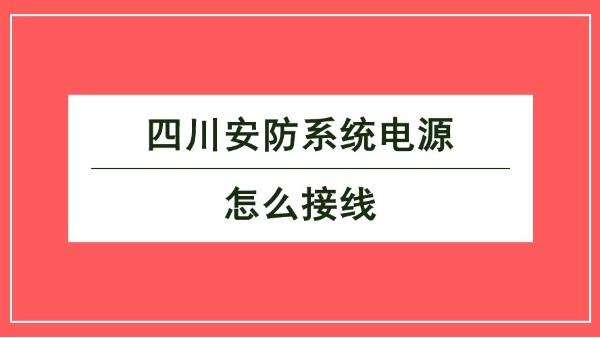 四川安防系统