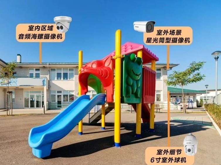 幼儿园视频监控系统