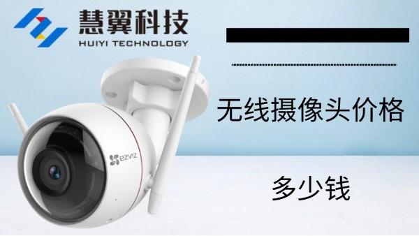 无线监控摄像头价格