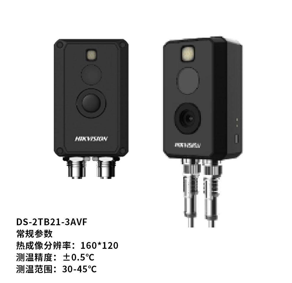 DS-2TB21-3AVF