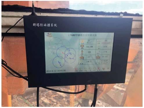 塔吊运行监控系统应用
