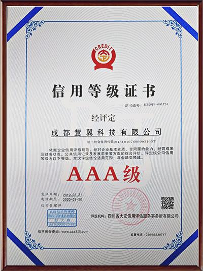 信用等级证书AAA级
