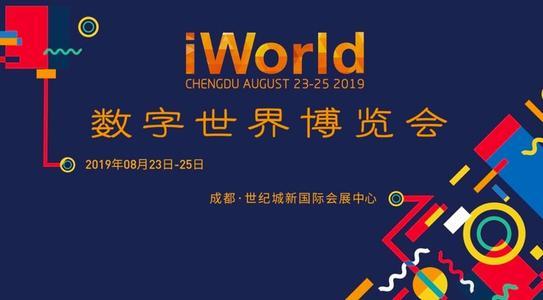 成都慧翼_数字世界博览会宣传