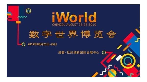 2019年数字世界博览会完美落幕,海康萤石精彩亮相
