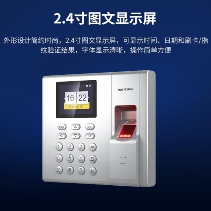 海康威视 DS-K1T8003 指纹门禁一体机