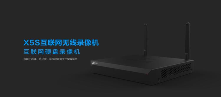 萤石X5S无线录像机