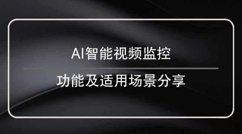 AI智能视频监控