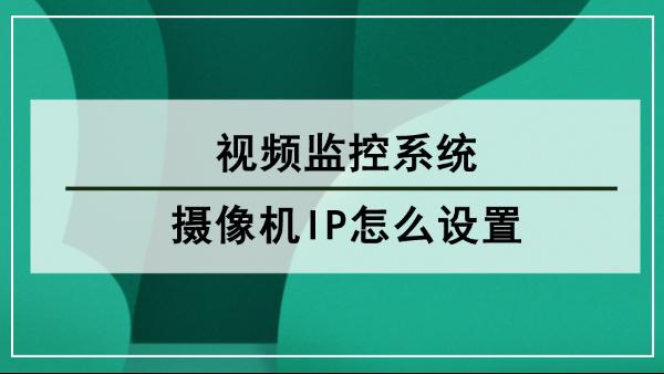 摄像机IP设置