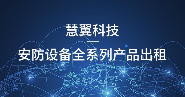 慧翼科技监控设备租赁