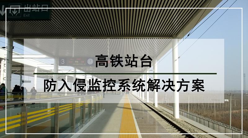 高铁站台防入侵监控系统解决方案