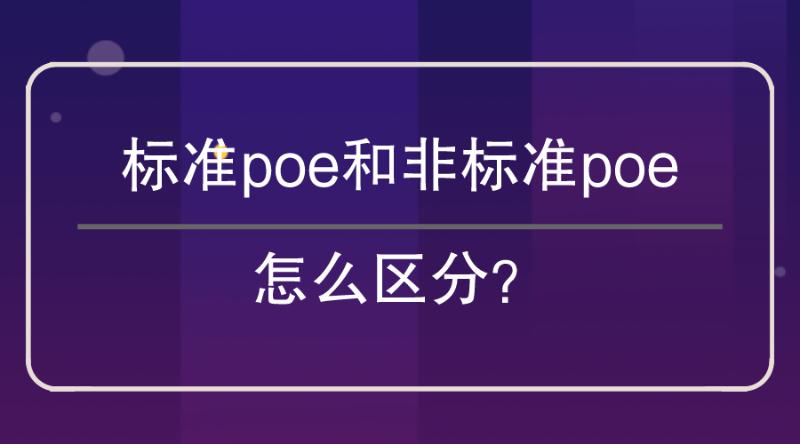 标准poe和非标poe区分